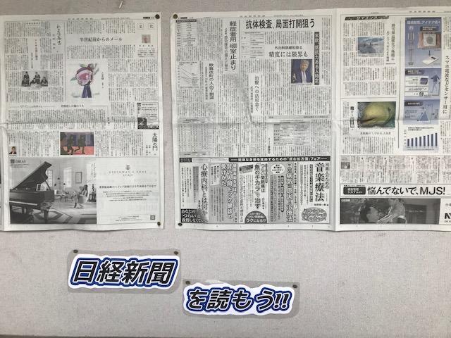 新聞掲示コーナーを作りました!