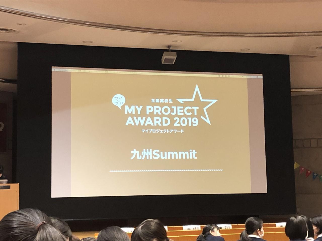 My Project Award2019九州Summitにて発表しました!